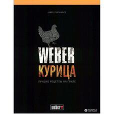 "Кулинарная книга ""Weber: Курица. Лучшие рецепты на гриле"" 50048 bbq24"