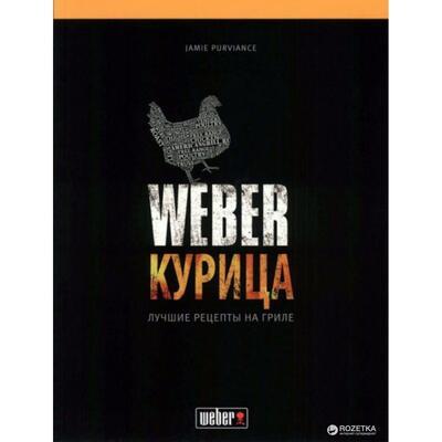 "Кулинарная книга ""Weber: Курица. Лучшие рецепты на гриле"" 50048"