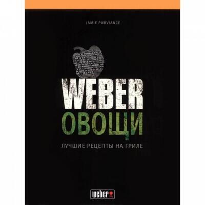 """Кулинарная книга """"Weber: Овощи. Лучшие рецепты на гриле"""" 50049"""
