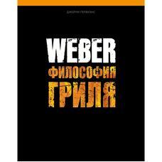 """Кулинарная книга """"Weber Философия гриля"""" 577495 bbq24"""