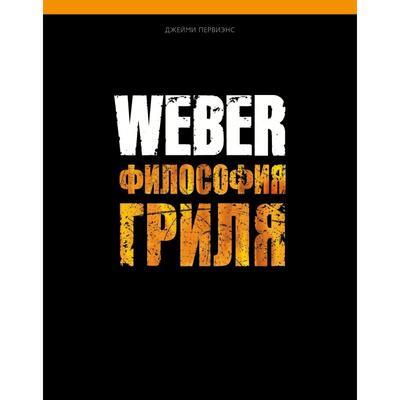 """Кулинарная книга """"Weber Философия гриля"""" 577495"""