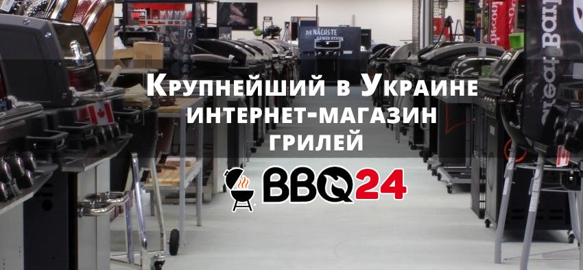 Крупнейший в Украине  интернет-магазин  грилей